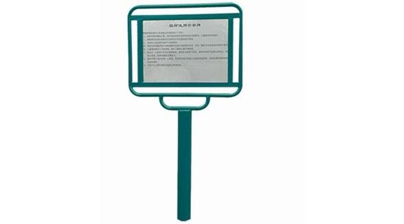 ZH040-告示牌